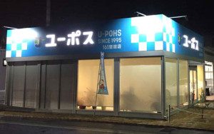 ユーポス夜間撮影06