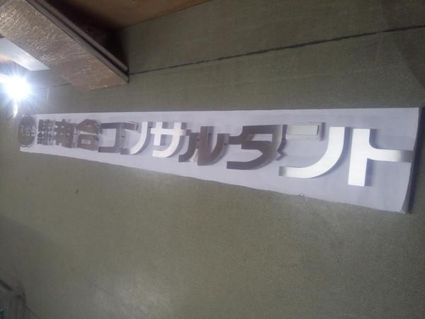 wagou